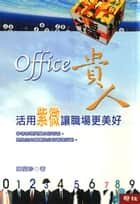 Office貴人 ebook by 陳瑩珍