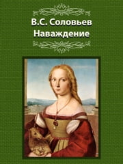 Наваждение ebook by В.С. Соловьев