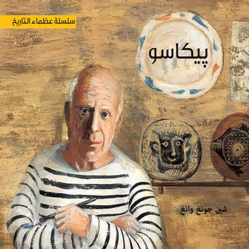 بيكاسو audiobook by شين جونغ وانغ