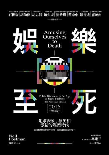 娛樂至死:追求表象、歡笑和激情的媒體時代(2016增修版) - Amusing Ourselves to Death: public discourse in the age of show business, 20th Anniversary Edition 電子書 by 波茲曼