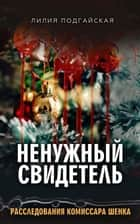 Ненужный свидетель ebook by Лилия Подгайская