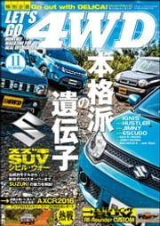 LET'S GO 4WD【レッツゴー4WD】2016年11月号 ebook by LET'S GO 4WD編集部