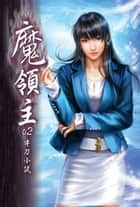 魔領主02牛刀小試 ebook by 納蘭書軒