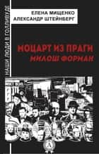 Моцарт из Праги. Милош Форман ebook by Елена Мищенко, Александр Штейнберг