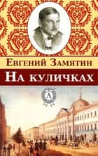На куличках ebook by Евгений Замятин