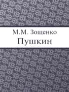 Пушкин ebook by Зощенко М.М.