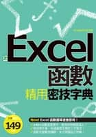 EXCEL函數精用密技字典 ebook by PCuSER研究室