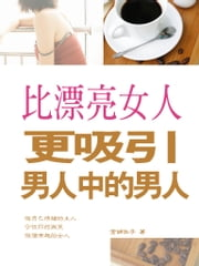 比漂亮女人更吸引男人中的男人 ebook by 宮娜淑子
