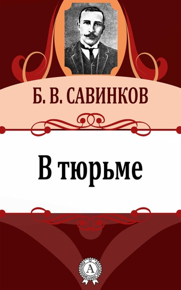 В тюрьме ebook by Б. В. Савинков