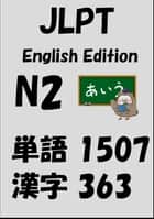 JLPT(日本語能力試験)N2:単語(vocabulary)漢字(kanji)Free list ebook by Sam Tanaka