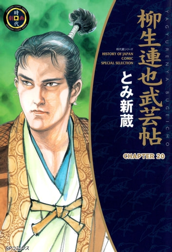 YAGYU RENYA, LEGEND OF THE SWORD MASTER - Chapter 20 ebook by Shinzou Tomi