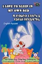 I Love to Sleep in My Own Bed Я люблю спать в своей кроватке: English Russian Bilingual Edition - English Russian Bilingual Collection ebook by Shelley Admont, S.A. Publishing