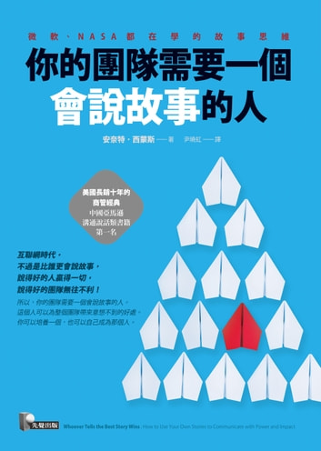你的團隊需要一個會說故事的人:微軟、NASA都在學的故事思維 - Whoever Tells the Best Story Wins: How to Use Your Own Stories to Communicate with Power and Impact ebook by 安奈特.西蒙斯,Annette Simmons