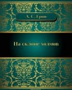 На склоне холмов ebook by Александр  Степанович  Грин