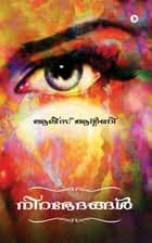 Nirabhedangal ebook by Alice Antony