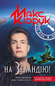 На Зеландію! (Na Zelandiju!) ebook by Макс (Maks) Кідрук (Kidruk )