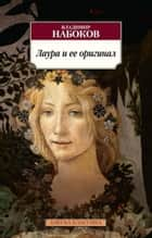 Лаура и ее оригинал ebook by Владимир Набоков