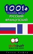 1001+ Основные фразы русский - французский ebook by Gilad Soffer