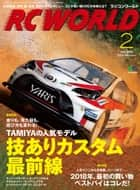 RC WORLD 2018年2月號 No.266 【日文版】 ebook by RCワールド編輯部