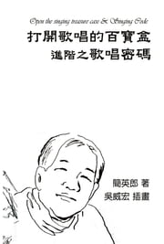 Method of Vocalization: Open the Singing Treasure Case & Singing Code - 打開歌唱的百寶盒:進階之歌唱密碼 電子書 by Ying-Lang Chien, 簡英郎, 吳威宏