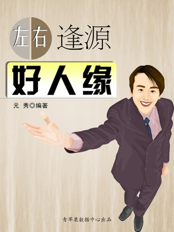 左右逢源好人缘 ebook by