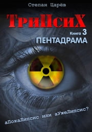 TriPsyX. Book 3: PentaDrama ebook by Stepan Tzarev