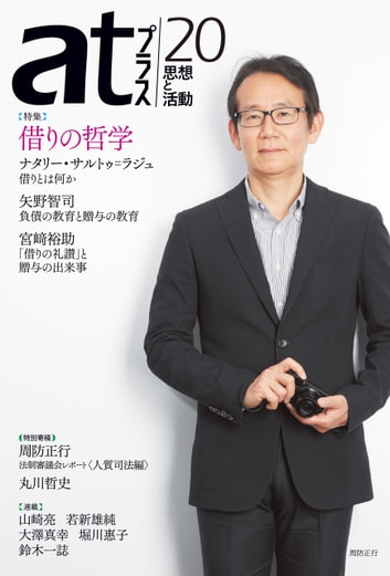 atプラス 20 ebook by atプラス編集部