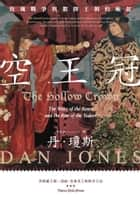 空王冠:玫瑰戰爭與都鐸王朝的崛起 - The Hollow Crown: The Wars of the Roses and the Rise of the Tudors 電子書 by 丹.瓊斯(Dan Jones)