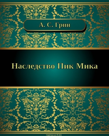 Наследство Пик-Мика ebook by Александр  Степанович  Грин