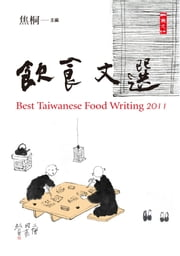 2011飲食文選 ebook by 焦桐