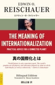 The Meaning of Internationalization