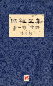 國鍵文集 第一輯 時評 A Collection of Kwok Kin's Newspaper Columns, Vol. 1 Commentaries: by Kwok Kin POON SECOND EDITION 電子書 by 潘國鍵