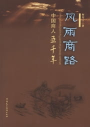 Chinese Merchant in Five Thousand Years ebook by He Chuanjiang