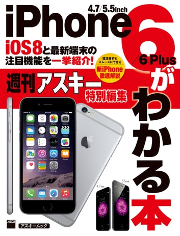 iOS8と最新端末の注目機能を一挙紹介! iPhone6/6 Plusがわかる本 ebook by 週刊アスキー編集部