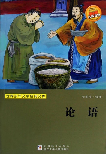 Lun Yu ebook by Guoqing Zhang