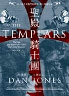 聖殿騎士團:以上帝之名戰鬥的僧侶、戰士與銀行家 - The Templars: The Rise and Spectacular Fall of God's Holy Warriors 電子書 by 丹.瓊斯(Dan Jones)