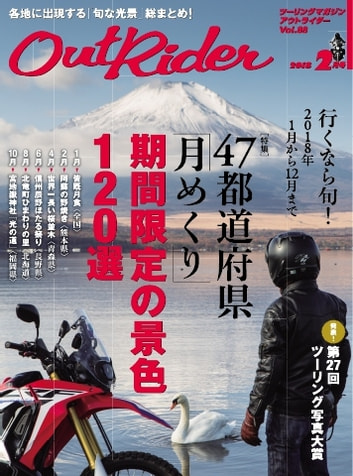 Out Rider 2018年2月号(vol.88) ebook by