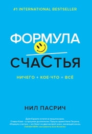 Формула счастья: - Ничего + кое-что = всё ebook by Kobo.Web.Store.Products.Fields.ContributorFieldViewModel