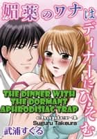 The Dinner with the Dormant Aphrodisiac Trap - Chapter 4 ebook by Suguru Takeura