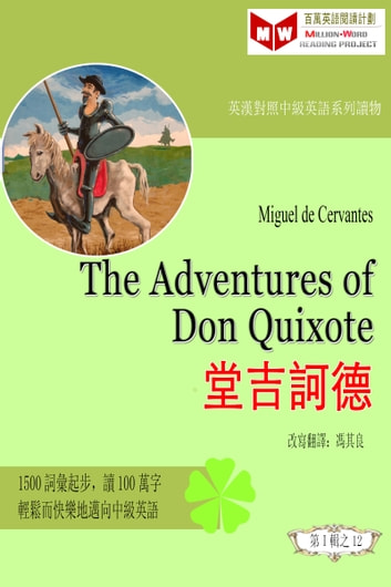 The Adventures of Don Quixote 堂吉訶德 (ESL/EFL 英漢對照繁體版) ebook by Qiliang Feng
