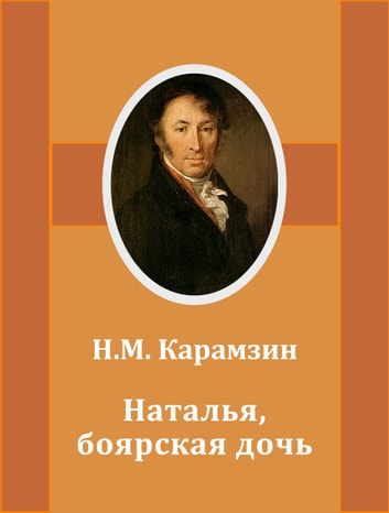 Наталья, боярская дочь ebook by Н.М. Карамзин