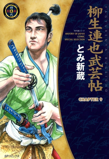 YAGYU RENYA, LEGEND OF THE SWORD MASTER - Chapter 9 ebook by Shinzou Tomi