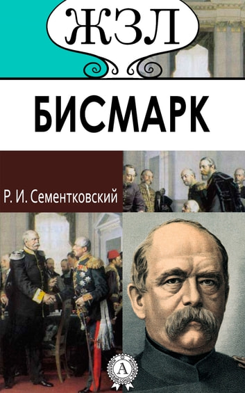 ЖЗЛ. Бисмарк ebook by Р.И. Сементковский