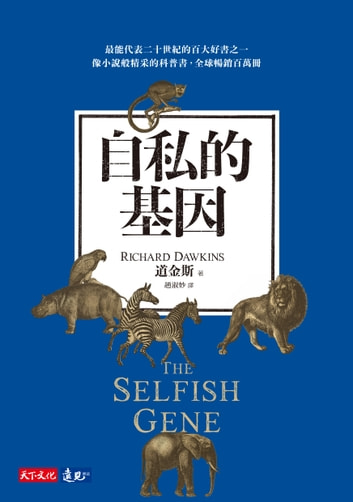 自私的基因 - The Selfish Gene 電子書 by 理查.道金斯Richard Dawkins