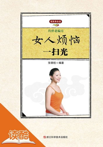 Extant Traditional Folk Prescriptions: Getting Rid of Women's Annoyance - Ducool High Definition Illustrated Edition ebook by Zhang Yinzhu