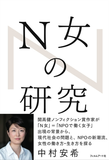 N女の研究 ebook by 中村安希