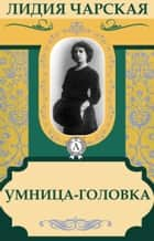 Умница-головка ebook by Лидия Чарская