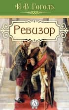 Ревизор ebook by Н.В. Гоголь