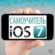Самоучитель iOS 7 ebook by Тим  Шин
