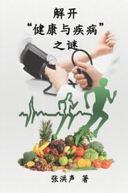 "The Mystery of Health and Disease (Simplified Chinese Edition) - 解开""健康与疾病""之谜 電子書 by Hong Son Cheung, 张洪声"